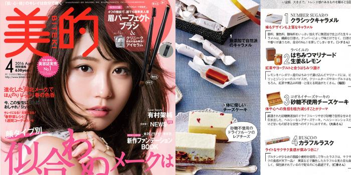 biteki_april2016