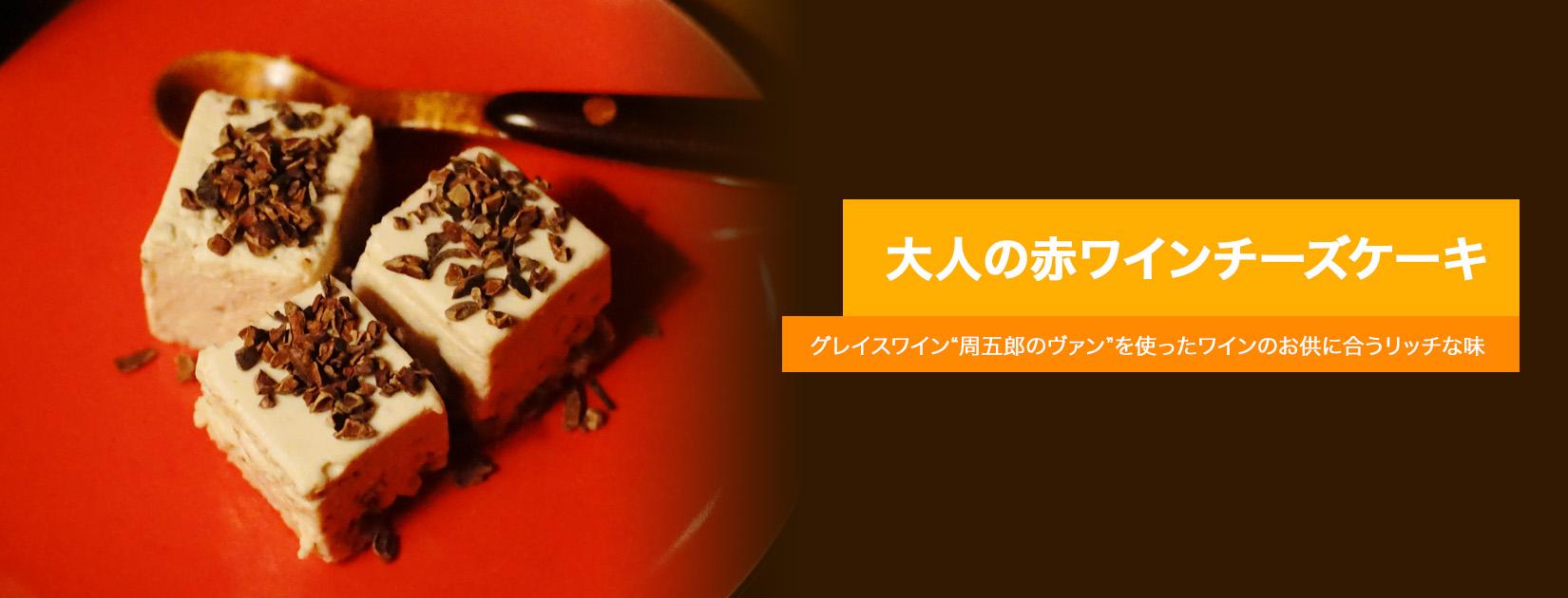 大人の赤ワインチーズケーキ